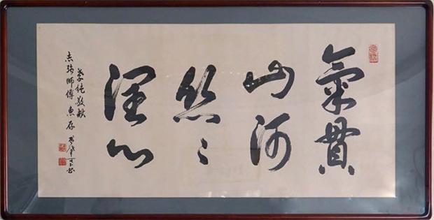 中國著名书法家,曹肇基亲笔写